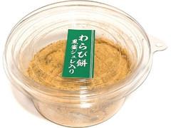 シャトレーゼ わらび餅黒蜜ジュレ入り カップ3個