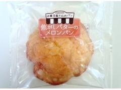 シャトレーゼ お菓子屋さんのパン 焦がしバターのメロンパン 袋1個