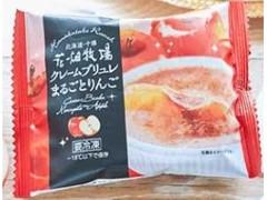 花畑牧場 クレームブリュレ まるごとりんご 袋45ml