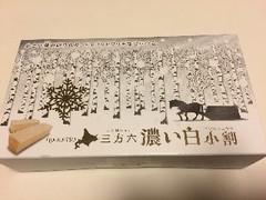 柳月 三方六 濃い白小割 箱5本