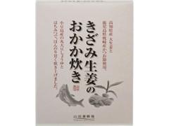 山田養蜂場 きざみ生姜のおかか炊き 箱90g