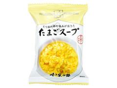 味の兵四郎 たまごスープ 袋6.7g