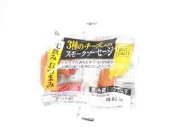 滝沢ハム 3種のチーズ入りスモークソーセージ