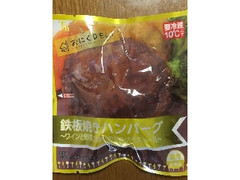 滝沢ハム おにくDELI 鉄板焼きハンバーグ ワインと野菜の旨みのデミグラスソース 150g