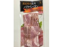 滝沢ハム 国産豚肉使用 バラベーコン