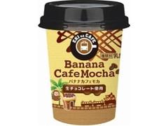 ニューデイズ EKI na CAFE バナナカフェモカ