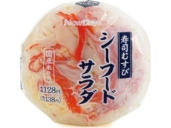ニューデイズ シーフードサラダの寿司むすび