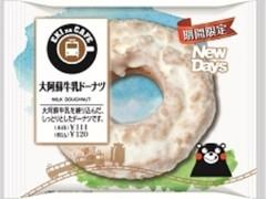 ニューデイズ EKI na CAFE 大阿蘇牛乳ドーナツ