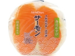ニューデイズ サーモンの寿司むすび アボカドチーズマヨ