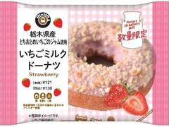ニューデイズ EKI na CAFE いちごミルクドーナツ