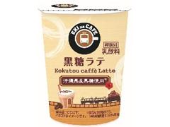 ニューデイズ EKI na CAFE 黒糖ラテ