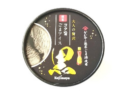 小島屋乳業製菓 謹製 コク旨ごまアイス 黒 カップ1個