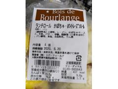 リバーフィールド ★Bois de Bourlange ランチロール かぼちゃ・ホワイトレーズンロール