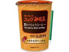 トーヨービバレッジ 珈琲所コメダ珈琲店 黒みつミルクコーヒー カップ290ml