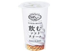 町村農場 町村農場 飲むソフトクリーム