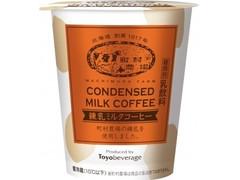 トーヨービバレッジ 町村農場 練乳ミルクコーヒー
