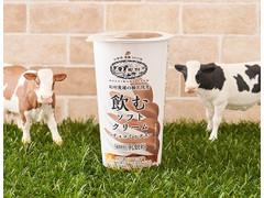 トーヨービバレッジ 町村農場 飲むソフトクリーム チョコミックス