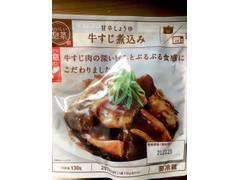 エスフーズ おいしい惣菜 甘辛しょうゆ 牛すじ煮込み