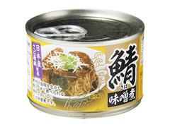 ネクストレード 鯖味噌煮 タイ産 EO缶150g