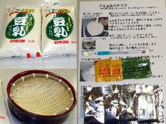 お取り寄せ専科さくらとうふ 簡単ざる豆腐手作りキット