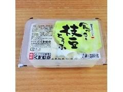 くすむら 食べきり 枝豆とうふ パック200g