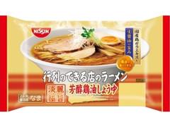 日清食品チルド 行列のできる店のラーメン 芳醇鶏油しょうゆ 袋334g