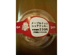 セイコーマート YOUR SWEETS メープルナッツココアクッキー
