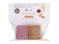 ビオクラ マクロビオティッククッキー 紫いも&ペカンナッツ 袋8枚