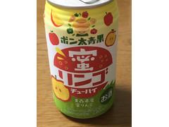 三幸食品工業 ポン太青果 蜜リンゴチューハイ