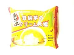 モチクリームジャパン 安納芋のクリーム大福 袋1個