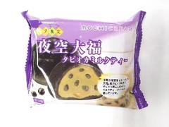 モチクリームジャパン 夜空大福 タピオカミルクティー 袋1個