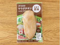 アマタケ サラダチキン たまり醤油 パック120g