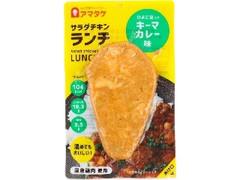 アマタケ サラダチキンランチ キーマカレー味 パック90g