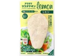 アマタケ サラダチキン 南部どりコラーゲン入り レモン 110g
