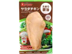 アマタケ サラダチキン たまり醤油