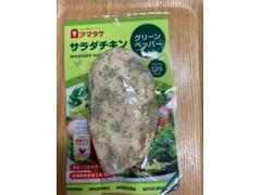 アマタケ サラダチキン グリーンペッパー