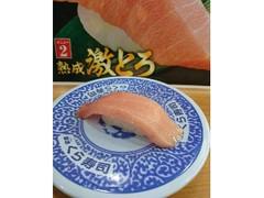 くら寿司 熟成 激とろ 一貫