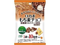 正栄デリシィ ロカボ もち麦チョコ 袋10g×10