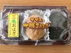 サザエ食品 三色おはぎ パック3個