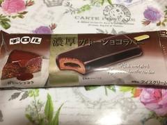 セリア・ロイル チロルチョコ 濃厚ガトーショコラバー 袋90ml