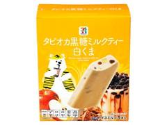 セブンプレミアム タピオカ黒糖ミルクティー 白くま 箱55ml×5