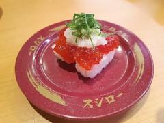 スシロー 天然紅鮭塩すじこ