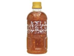 修善寺醤油 玉ねぎとしょうがの万能ドレッシング ボトル550g
