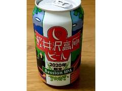 ヤッホーブルーイング 軽井沢高原ビール 2020年限定セッションIPA 缶350ml