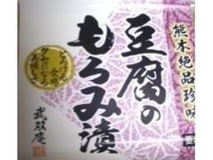 武双庵 豆腐のもろみ漬 100g