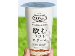 町村農場 飲むソフトクリーム カップ190ml