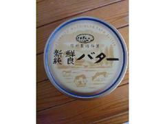 町村農場 特製 新鮮純良バター 200g