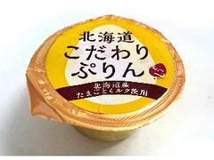 もへじ 北海道こだわりぷりん カップ105g
