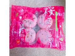 もへじ 桜まんじゅう 袋4個