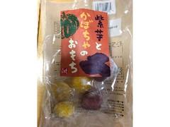 もへじ 紫芋とかぼちゃのおもち 袋235g
